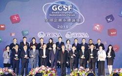 GCSF 聚焦聯合國永續發展目標