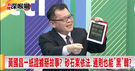 黃國昌一紙證據掰故事 砂石案依法 通則也能黑韓