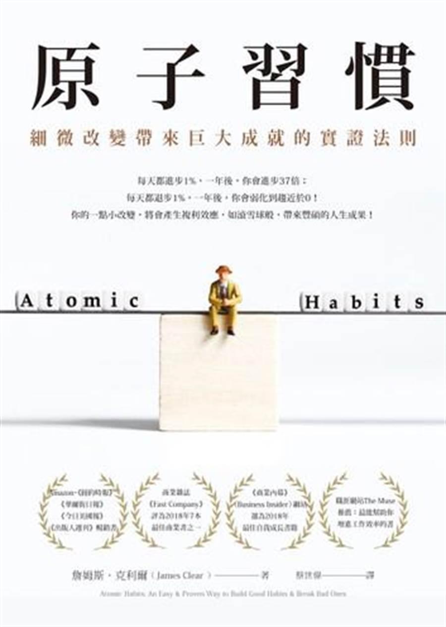 樂天Kobo2019年度百大暢銷電子書單,冠軍由《原子習慣》拿下,商管財經類別書一支獨秀。(圖/樂天Kobo提供)