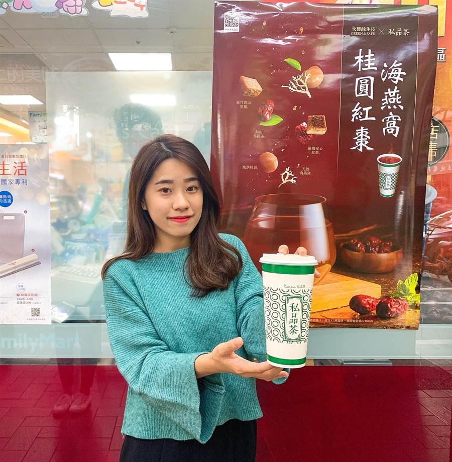 全家今(2)宣布攜手永豐餘生技推出養生茶飲「桂圓紅棗海燕窩」,全台限量30萬杯。(圖/全家提供)