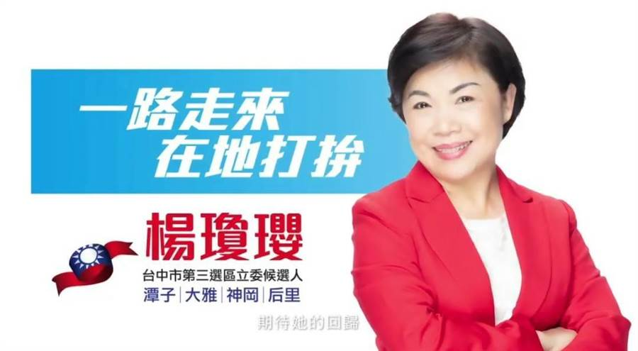 台中市立委第三選區參選人楊瓊瓔標榜「一路走來、在地打拚」。(楊瓊瓔競選辦公室提供/陳淑娥台中傳真)