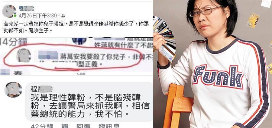 卡神楊蕙如竟是網軍首領遭起訴,「1450」曾揚言要殺黃光芹及蔣萬安的小孩。(圖/游淑慧 港湖加游臉書、本報資料照)
