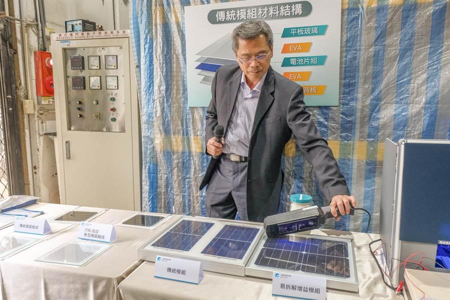 工研院材化所副所長耿秋助說,易拆解太陽能電模組能將紫外線轉化為藍光發電,發電量是傳統太陽能板的2倍。(羅浚濱攝)