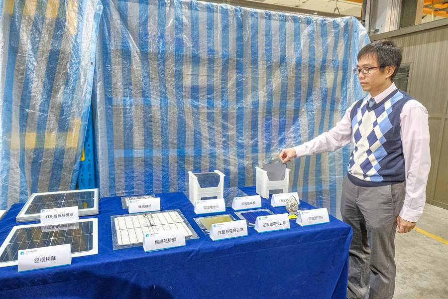 工研院研發的「易拆解太陽光電模組循環新設計」,讓太陽能板達到近封閉循環技術利用,提供更潔淨的再生能源。(羅浚濱攝)