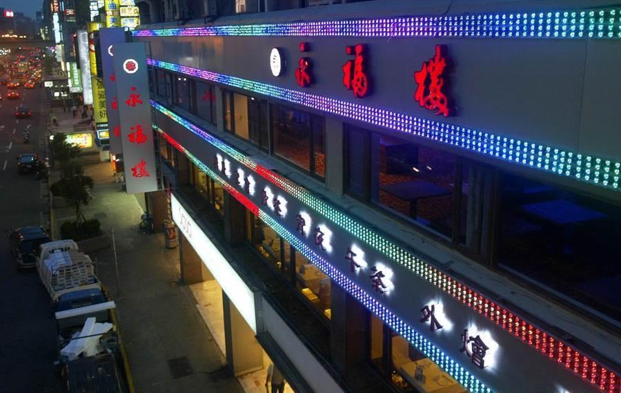 台北市忠孝東路四段永福樓原址。(本報系資料照片)