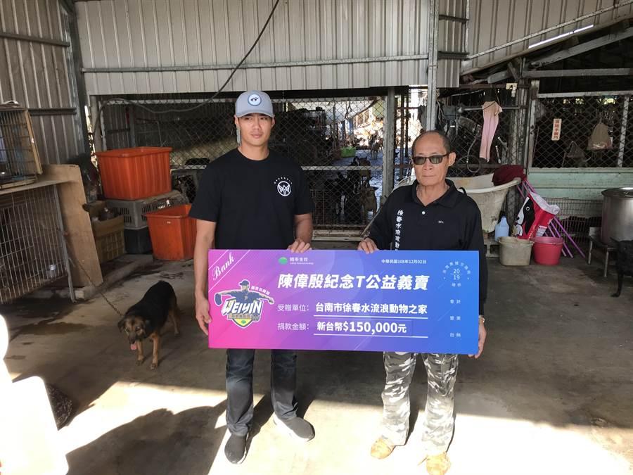 陳偉殷發起紀念T愛心義賣活動,捐贈徐春水流浪動物之家15萬元台幣。(鄧心瑜傳真)
