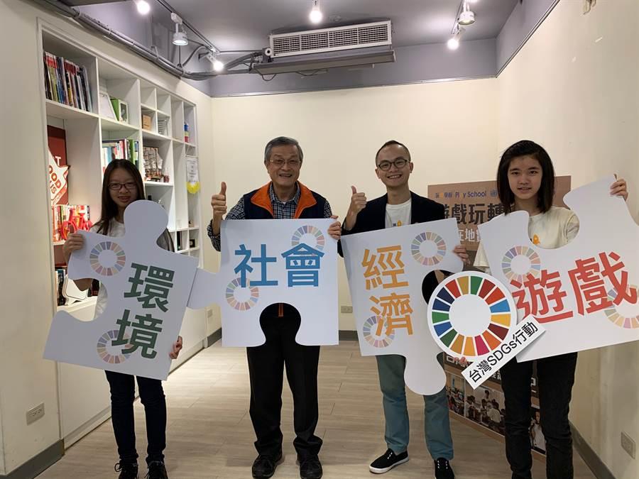 玩轉學校在台灣進行SDGs行動。(玩轉學校提供)