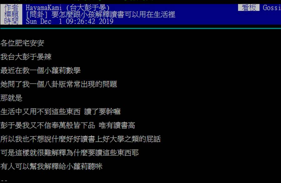 被小蘿莉問倒,「台大彭于晏」在PTT發文求救。(截自PTT)