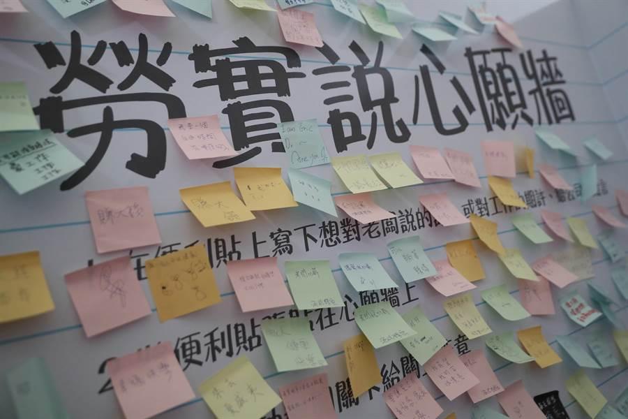 「勞實說心願牆」上,貼滿了勞工想對公司說的話(凱格蘭公關提供)
