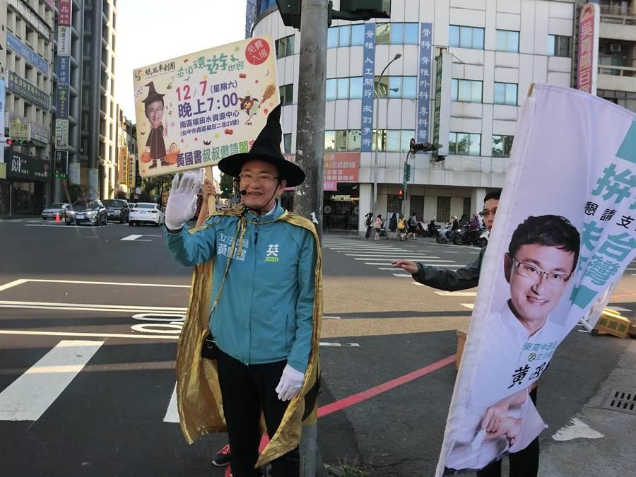 立委黃國書總部舉辦親子戲劇演出,黃國書裝扮成巫師在路口宣傳活動。(陳淑芬攝)