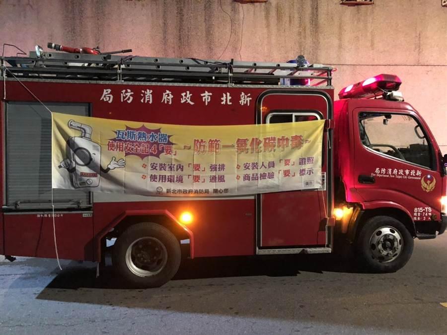 首波冷氣團今晚來襲,新北市啟動防寒機制,出動宣傳車廣播呼籲市民用火安全。(讀者提供/吳家詮傳真)