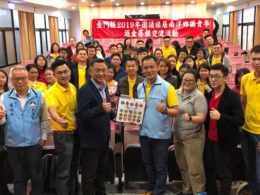 來自東南亞4國9個地區的40餘位南洋青年回到金門原鄉尋根,縣長楊鎮浯(中)致贈特產熱情歡迎。(李金生攝)