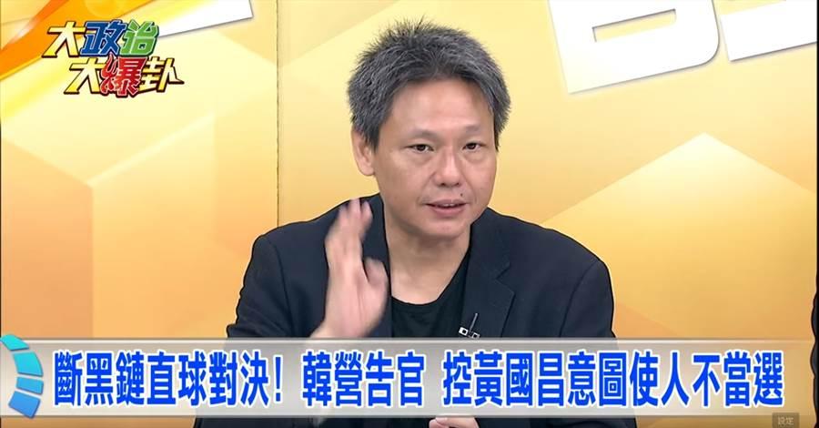 《大政治大爆卦》韓營告官 控黃國昌意圖使人不當選