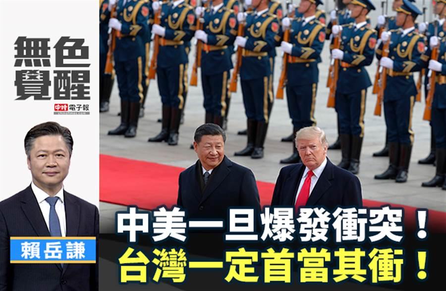 無色覺醒》賴岳謙:中美一旦爆發衝突!台灣一定首當其衝!(圖/美聯社)