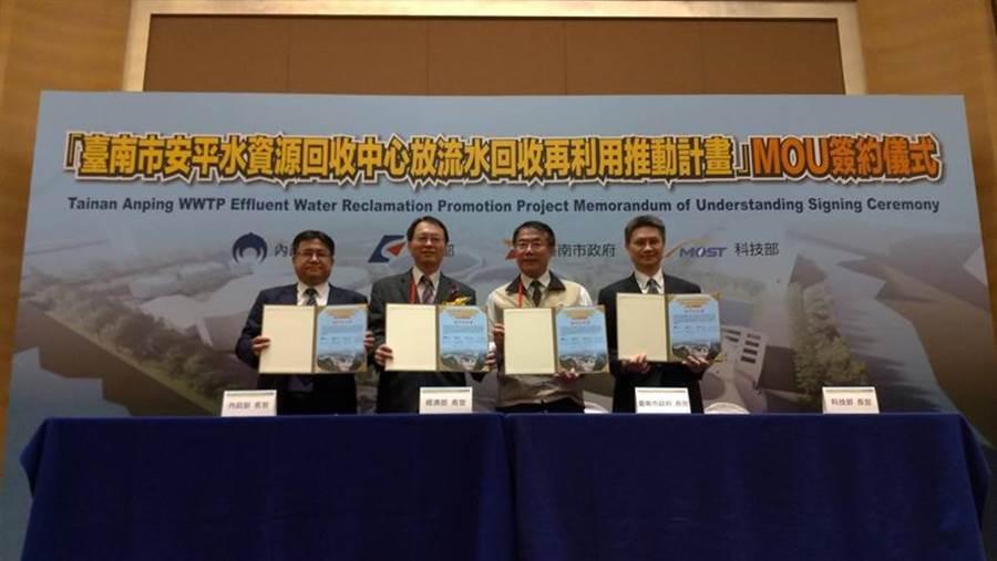 (內政部營建署、科技部南部科學園區、經濟部水利署、台南市政府簽署「台南市安平水資源回收再利用推動計畫」合作意向書(MOU)。圖/營建署提供)