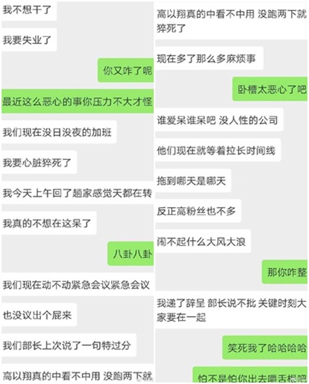 微博上流傳浙江衛視員工的爆料。(圖/翻攝自微博)