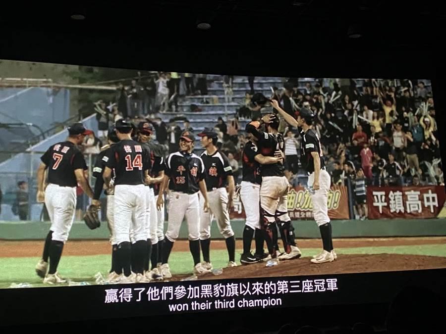 桃園市政府費時2年,將平鎮高中棒球隊成長故事拍成紀錄片,2日舉行首映會。(蔡依珍攝)