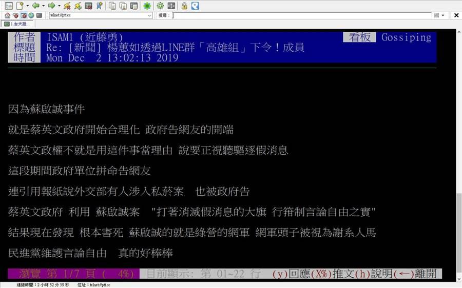 PTT網友發文討論楊蕙如起訴案 (翻攝PTT)