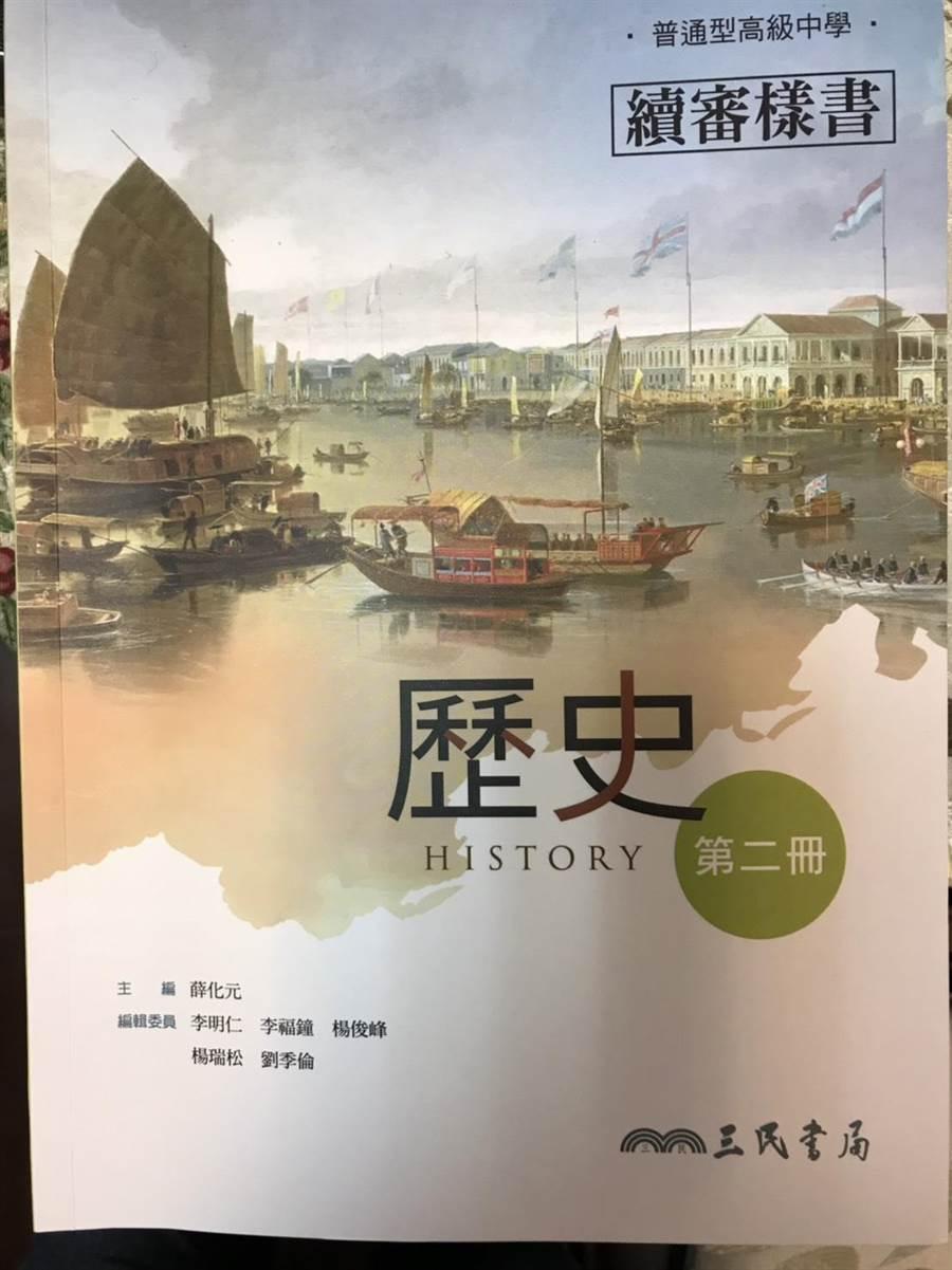 三民版高一歷史第二冊樣書(吳昆財提供/簡立欣台北傳真)