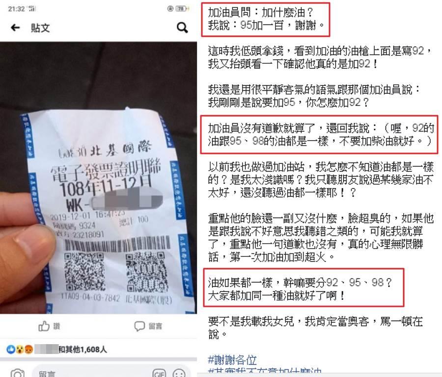 一名媽媽加油遇到超扯店員,讓她當場快怒飆髒話。(圖/ 摘自臉書@爆怨公社)