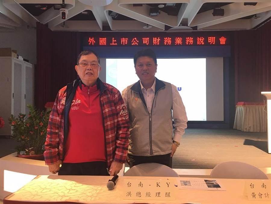 台南-KY法說,總經理洪醒(左)對明年市場營收成長樂觀。圖/李麗滿