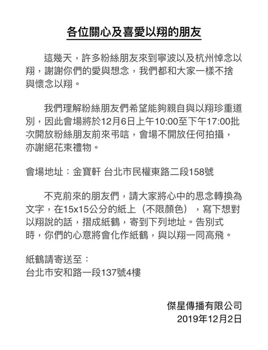 經紀公司宣布高以翔靈堂開放粉絲弔唁。(圖/翻攝自傑星傳播臉書)