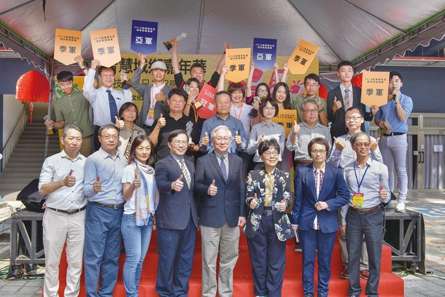 「創業歸故里」競賽,促成了18家新創團隊成功落地設立公司,提供創新服務解決在地問題;圖為獲獎團隊共同合影。圖/簡立宗