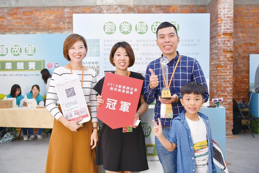 「創業歸故里」競賽由「奇步應用」抱走首獎新台幣300萬元商業驗證金。圖/簡立宗