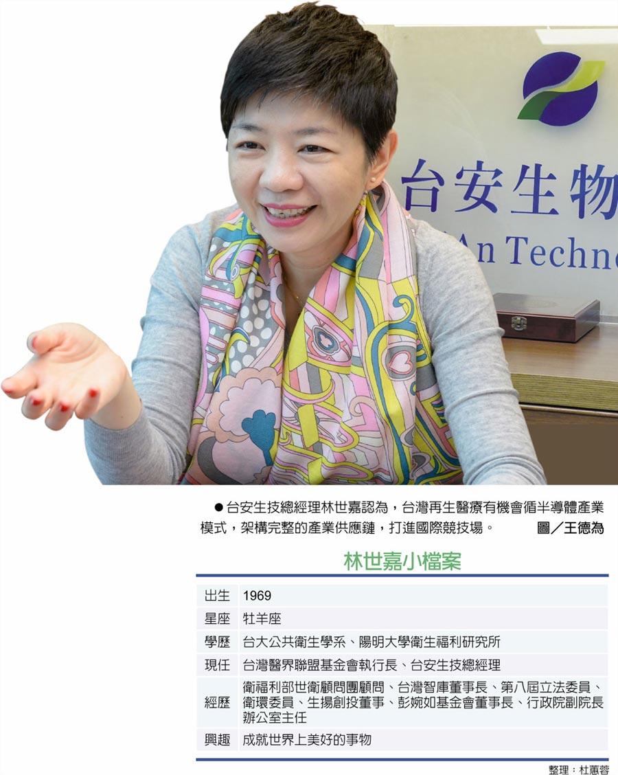 台安生技總經理林世嘉認為,台灣再生醫療有機會循半導體產業模式,架構完整的產業供應鏈,打進國際競技場。圖/王德為  林世嘉小檔案