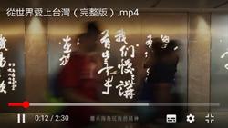 蔡推最新競選影片 讓人從世界愛上台灣