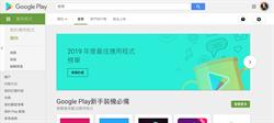 Google Play 2019年度最佳榜單公布 台灣應用程式表現亮眼