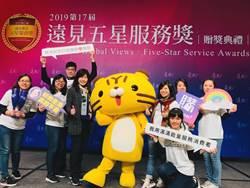 Yahoo奇摩購物奪2019《遠見雜誌五星服務獎》購物網站類冠軍