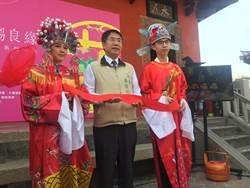 林志玲甫從台南出嫁 台南行銷月老古禮重現「月老賜良緣答謝」