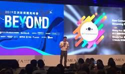 M17集團與業界巨擘 共襄盛舉亞洲新媒體高峰會