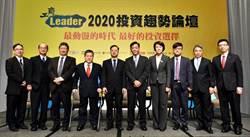 工商時報《2020年投資趨勢論壇》盛大登場