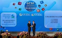 渣打銀行勇奪「TCSA台灣企業永續獎」4項榮耀