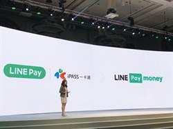 避免混淆 LINE Pay 一卡通帳戶更名為LINE Pay Money