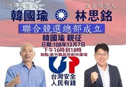 國民黨立委參選人林思銘公布韓國瑜7日到新竹縣成立聯合競選總部