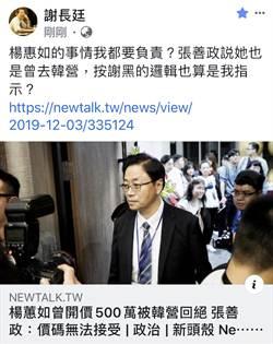 謝長廷、張善政臉書上開戰