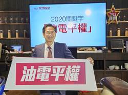 光陽提前宣布20年連霸 12月推全台首輛七期搭優惠