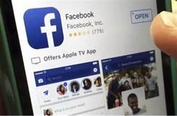 臉書開第一槍 科技巨頭將讓用戶數據互通