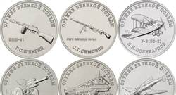 罕見!俄羅斯發行有武器圖案的紀念幣