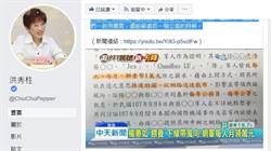 洪秀柱:民進黨還有多少idcc?
