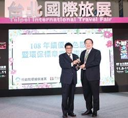 星漾商旅 獲星級旅館、金級環保旅館雙認證