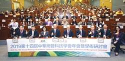 龍華科大舉辦 商管新思維研討會