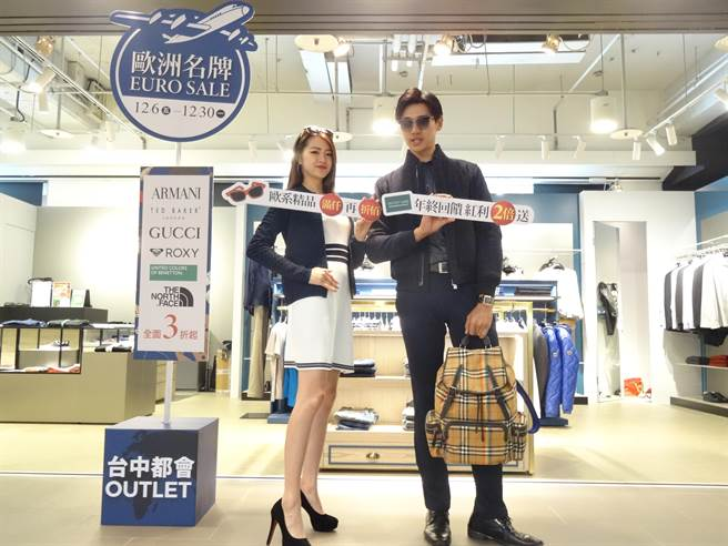 台中日曜天地OUTLET舉辦歐洲名牌EURO SALE,集結30大歐洲品牌全面下殺3折起,滿千再折百,讓消費者不用出國也能享受歲末購物熱潮。(馮惠宜攝)