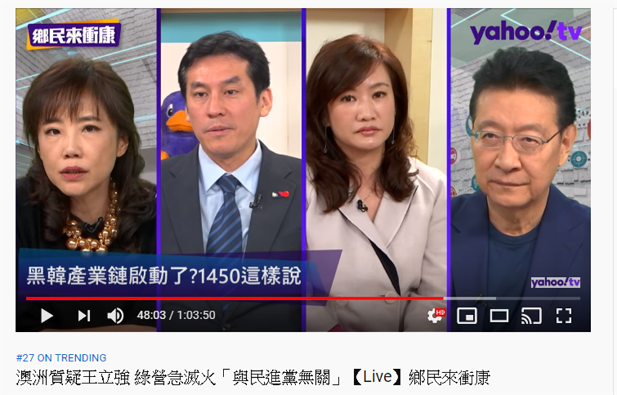 高雄市新聞局長王淺秋上趙少康與尹乃菁主持的Yahoo《鄉民來衝康》節目,分析韓國瑜選情。(圖/取自Yahoo《鄉民來衝康》網路直播)