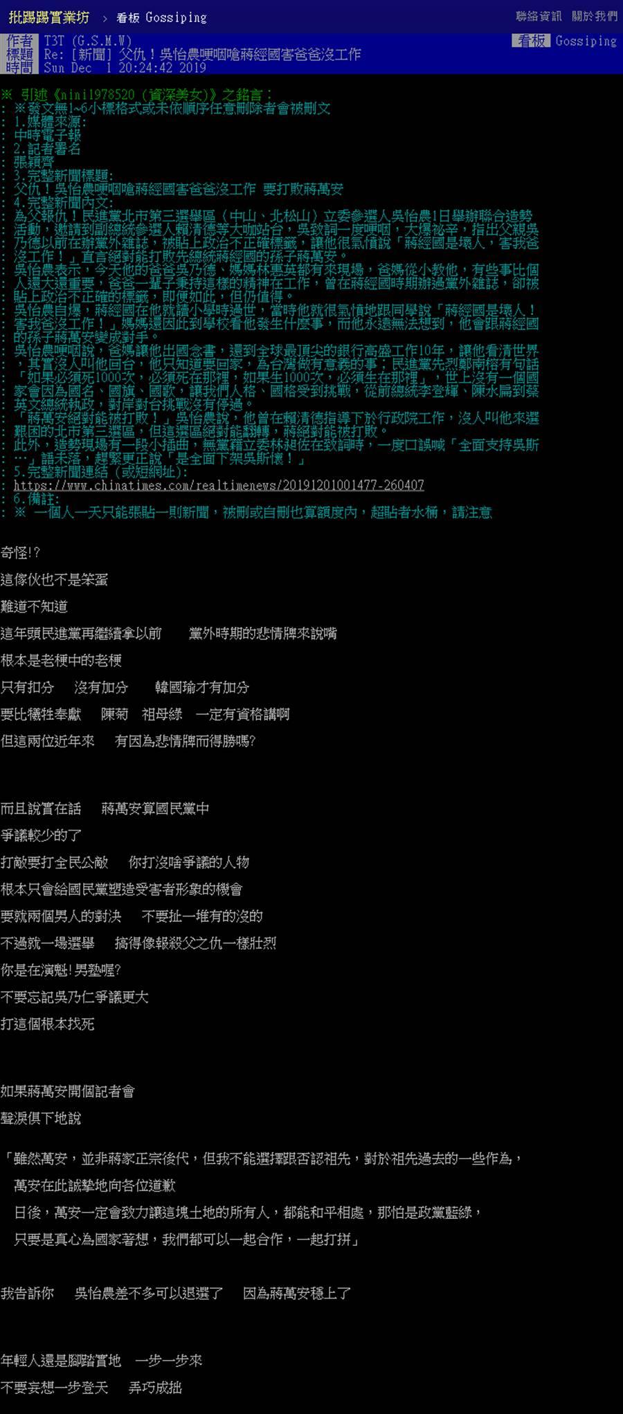 吳怡農批蔣經國,網友在PTT上發長文嘆:他輸了。