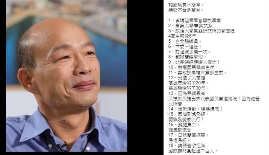 網友在臉書上狂列韓國瑜18個優點。