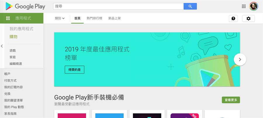 Google正式公布台灣「Google Play 2019年度最佳榜單」。(摘自Google Play Store)
